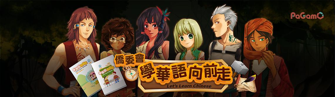 全球華文網第三代遊戲學華語~「《學華語向前走》+PaGamO」服務正式上線